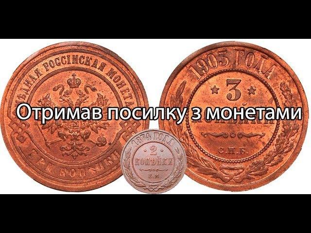Міні-огляд монет отримав посилку з монетами.