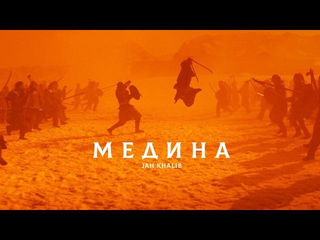 JahKhalib - Медина | Премьера Клипа