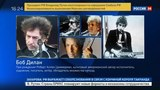 Новости на Россия 24 Нобеля по литературе получил американский музыкант и певец Боб Дилан