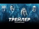 ENG | ТВ-Споты и трейлер: «Секретные материалы» - 11 сезон / «X-Files» - 11 season, 2018 | Jaskier