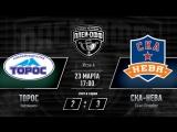 Торос Нефтекамск - СКА-Нева СПб. 14 финала. Игра #6