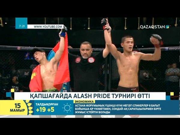 Астанада аралас жекпе жектен VI Қазақстан чемпионаты өтті