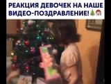 Реакция 3 девочек на наше видео-поздравление