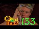 Одна за Всех - 133 серия (7 сезон)