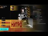 Кар - Мэн - Нитро (Альбом 2008 г)