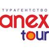 ANEX Tour Березники