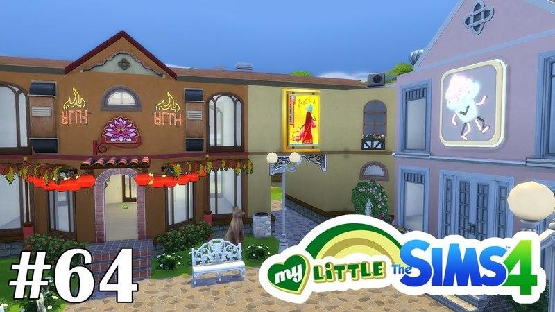 Внутренний дворик - My Little Sims (Кантерлот) - 64
