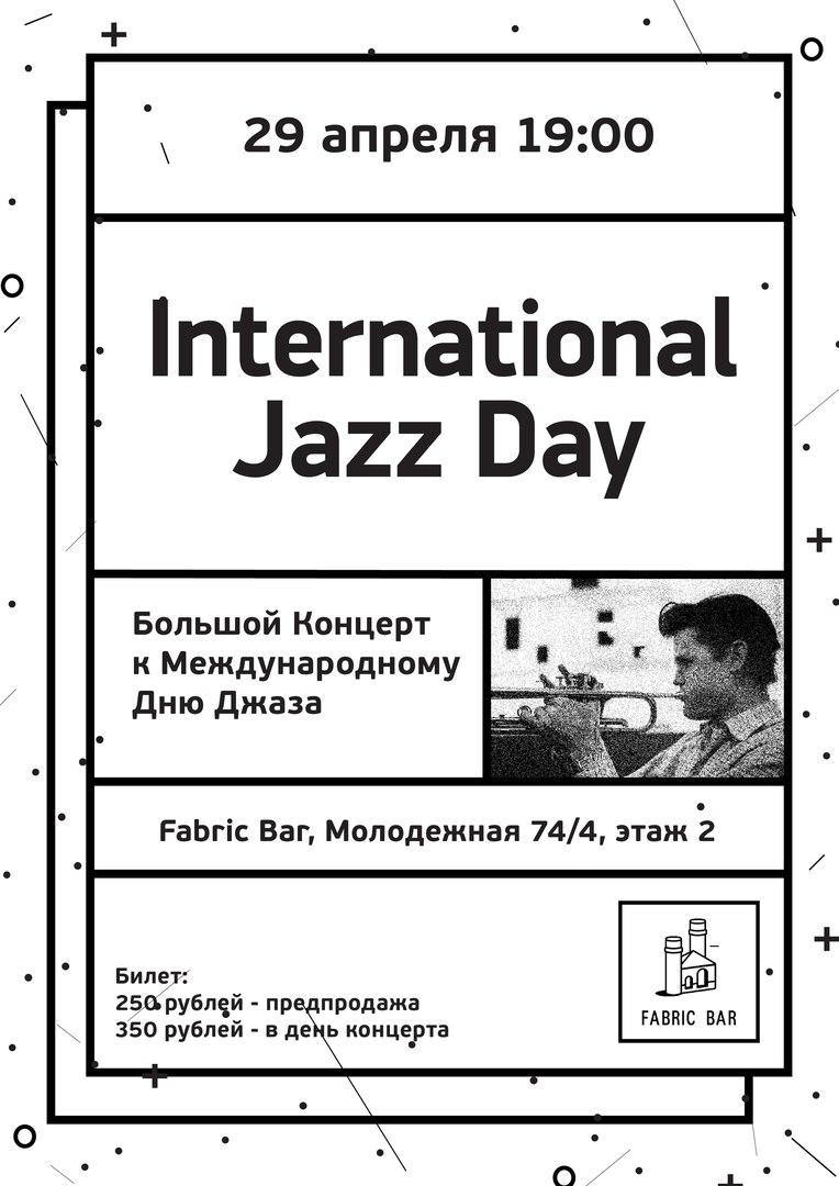 Афиша Тюмень International Jazz Day