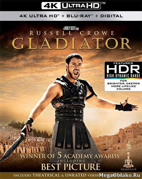 Гладиатор / Gladiator [Extended Cut] (2000) | UltraHD 4K 2160p