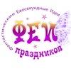 """ФЕИ праздников"""
