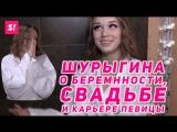 Предсвадебное интервью Дианы Шурыгиной | ЭКСКЛЮЗИВ