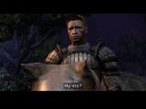 Dragon Age: Origins - Диалог Алистер/мабари: Почему никто не хочет меня выслушать? (Rus Subs)
