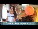 Workout • Что съесть , чтобы не толстеть. 5 полезных перекусов [Лаборатория Workout]