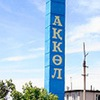Акколь-World Information Distributed University