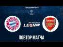 Бавария - Арсенал. Повтор матча ЛЧ 2015 года