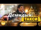 Демидыч - Такси