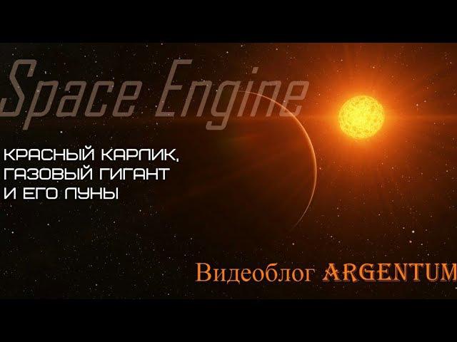 Space Engine - красный карлик, газовый гигант и его луны