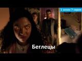 Беглецы 1 сезон 7 серия - Русское Промо (Субтитры, 2017) Marvel's Runaways 1x07 Promo