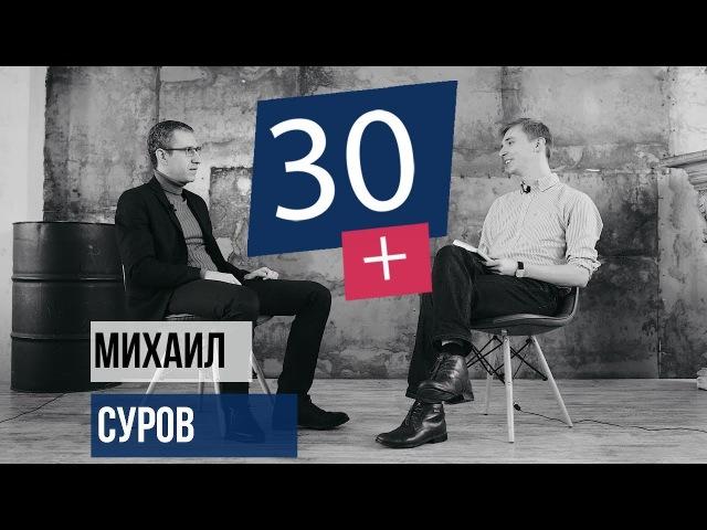Михаил Суров Хочется выигрывать 30