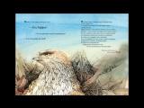 Отрывок из книги Клаудии Рэйнвиль Раффи - белоснежный орел