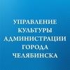 Управление культуры Администрации г. Челябинска