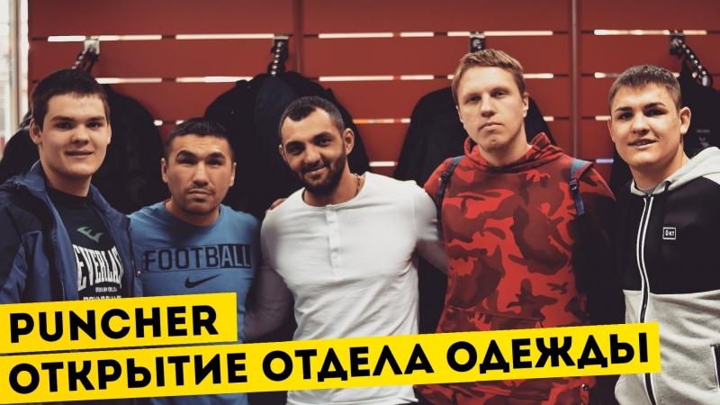 01.03.2018 - Открытие отдела спортивной одежды «Puncher»