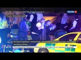 Новости на «Россия 24»  •  Лондон вновь оказался под атакой террориста на автомобиле