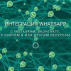 WhatcApp.ru