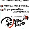 """""""ДУШИ НЕ ЧАЮ"""" творческие мастер-классы в Самаре"""