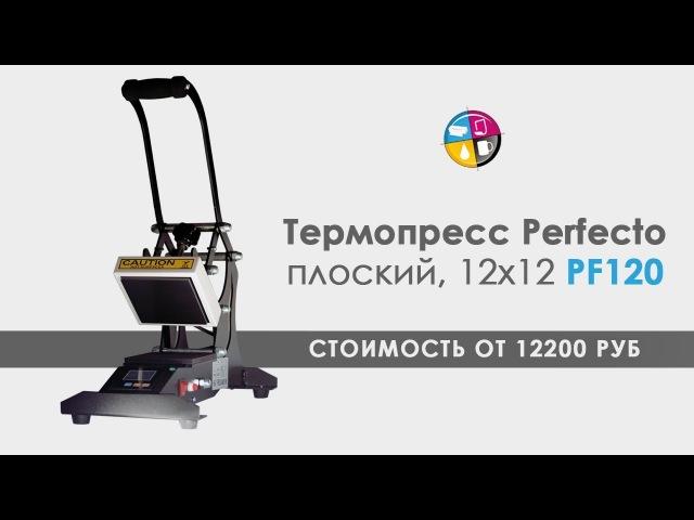 Термопресс Perfecto плоский PF12. Как использовать Термопресс Perfecto PF12.