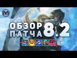 ARCHIE2B - РАЗБОР И АНАЛИЗ ПАТЧА 8.2