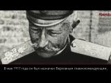 100 фактов о 1917. Генерал Алексей Брусилов
