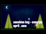 sunshine boy — изнутри (snippet)