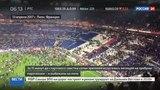 Новости на Россия 24 Матч Лиги Европы в Лионе едва не отменили из-за беспорядков на трибунах