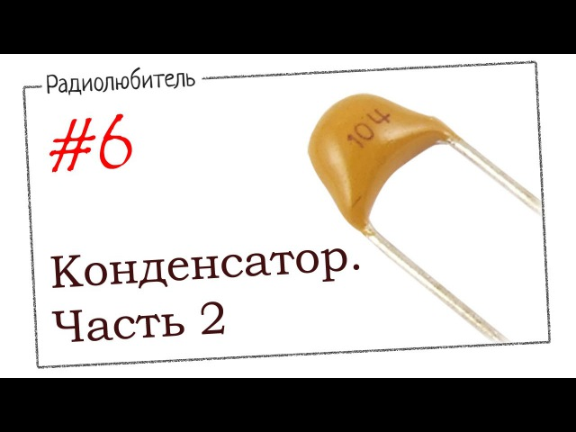 Урок №6 Конденсатор Часть 2