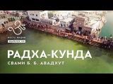 #4 Радха-кунда | Свами Авадхут
