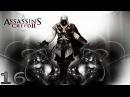Прохождение Assassin's Creed II — Часть 16. Братья Орси