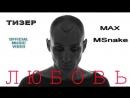 Max feat. MSnake-Любовь(тизер)by Max Lokshin