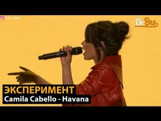 Эксперимент: Camila Cabello - Havana (Dabro remix)