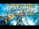 Герои Меча и Магии 3HoMM3 - Возрождение Эрафии - Прохождение 3