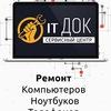 Сервисный центр «ITДок» г. Моспино