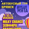 Брянск едет на Дикую Мяту! 9,10,11 июня!