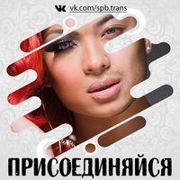 transi-shimeyli-spb-smotret-porno-filmi-proizvodstvo-ukraina