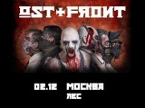 OST FRONT - LIVE IN MOSKAU - Afrika (02.12.2017)