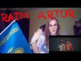 NS_VloG~|MV Reaction|Raim & Artur - Самая вышка (OST кф Я жених) реакция. Твоя улыбка- самая вышка!