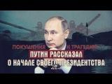 Покушения и трагедии: Путин рассказал о начале своего президентства (РАКЕТА.News)