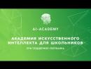 """Петербургские школьники поступили в """"Академию искусственного интеллекта"""""""