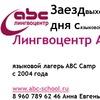 Языковой лагерь ABC Camp)