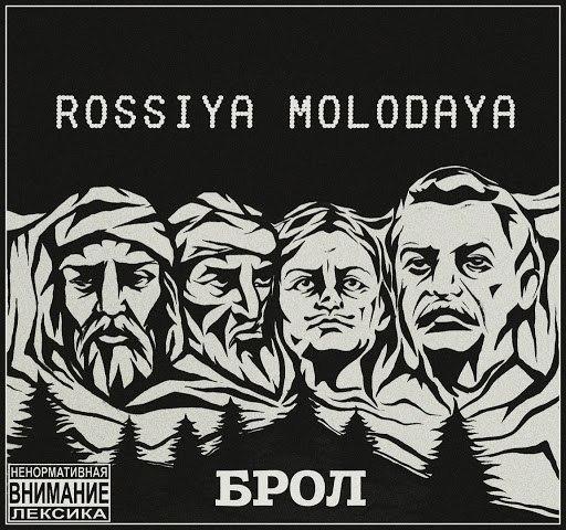 Брол альбом Rossiya molodaya