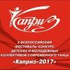 """Всероссийский фестиваль-конкурс """"КАПРИЗ"""""""